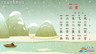 小学描写冬天的词语,诗句